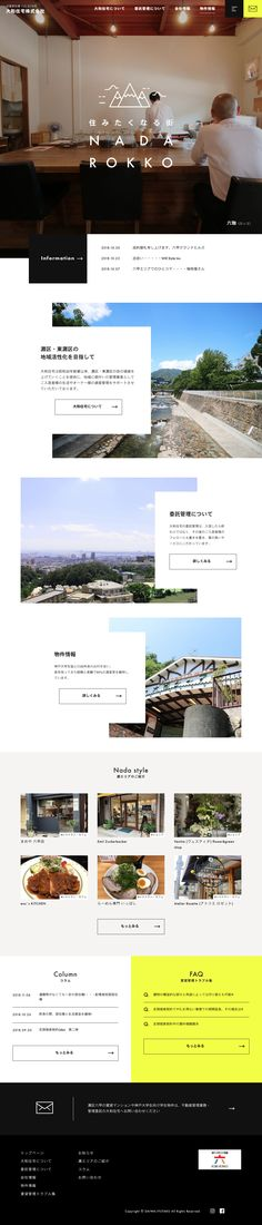 大和住宅 Web Design, Homepage Design, Site Design, Book Layout, Page Layout, Web Portfolio, Web Inspiration, Editorial Layout, Design Reference