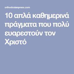 10 απλά καθημερινά πράγματα που πολύ ευαρεστούν τον Χριστό Quotes, Quotations, Quote, Shut Up Quotes