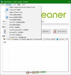 AdwCleaner 5.106  AdwCleaner--オプション--オールフリーソフト