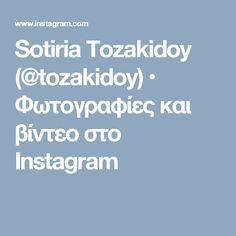 Sotiria Tozakidoy (@tozakidoy) • Φωτογραφίες και βίντεο στο Instagram