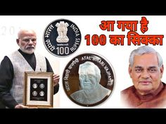 आ गया है 100 का सिक्का | Atal Bihari Vajpayee Coin | PM Modi releases Rs 100 coin - YouTube R India, Rare Coins, Diy Crafts, Personalized Items, Youtube, Movie Posters, Art, Art Background, Make Your Own
