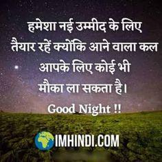 Good Night Shayari ! नाईट शायरी ! Shubh Ratri Shayari Happy Shayari In Hindi, Shayari Funny, Shayari Status, Good Night My Friend, Happy New Year Wishes, Positive Thoughts, Breakup, I Am Awesome, Positivity