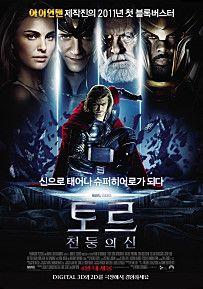토르: 천둥의 신  (Thor, 2011)
