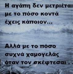 Φεν μετριέται η αγαπη Greek Love Quotes, Life Values, Perfect Word, Crazy Love, Forever Love, Its A Wonderful Life, Romantic Quotes, Me Quotes, Cool Photos
