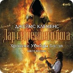 Джеймс Клеменс. Хроники убийцы богов. Дар сгоревшего бога (Аудиокнига) M4B