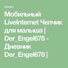 Мобильный LiveInternet Чепчик для малыша   Der_Engel678 - Дневник Der_Engel678  