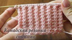 Канадская резинка спицами, как вязать Канадскую резинку | Rib knitting s...