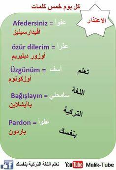 اللغة التركية Turkish Lessons, Arabic Lessons, Learn Turkish Language, Arabic Language, Spanish Language Learning, Learning Arabic, Istanbul Guide, Artistic Installation, Learn English