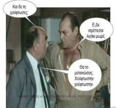 κάτι κουρασμένα παλικάρια ☆ 1965 Funny Greek Quotes, Funny Quotes, We Movie, Music Like, Have A Laugh, Old Movies, Funny Moments, Picture Quotes, How To Memorize Things