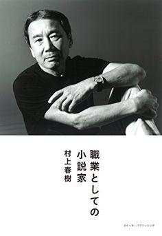 職業としての小説家 (Switch library)   村上春樹 http://www.amazon.co.jp/dp/4884184432/ref=cm_sw_r_pi_dp_INoSvb1V5ENC1