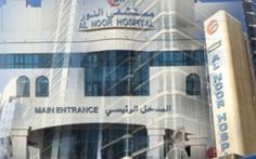 Al Noor Hospital H1 profits rise on increased patient volumes .. http://www.emirates247.com/business/al-noor-hospital-h1-profits-rise-on-increased-patient-volumes-2014-08-12-1.559277