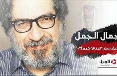 """مدونة .. سيد أمين: جمال الجمل يكتب :كيف صار """"البتاع"""" كبيراً؟"""