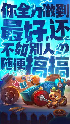 原来的一些作品|网页|游戏/娱乐|呈邑 - 原创作品 - 站酷 (ZCOOL) Graphic Design Posters, Graphic Design Inspiration, Typography Design, Creative Illustration, Illustration Art, Game Poster, Chinese Posters, Gaming Banner, Certificate Design