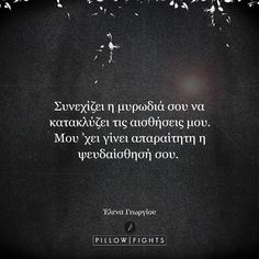 Pillow Quotes- Page 5 of 105 - Pillowfights. Favorite Quotes, Best Quotes, Love Quotes, Inspire Quotes, Inspirational Quotes, Greece Quotes, Pillow Quotes, Greek Words, Wisdom Quotes