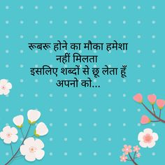 Frases a ma Desi Quotes, Urdu Quotes, Quotations, Qoutes, Positive Thoughts, Deep Thoughts, Gazal Hindi, Indian Quotes, Heart Touching Shayari