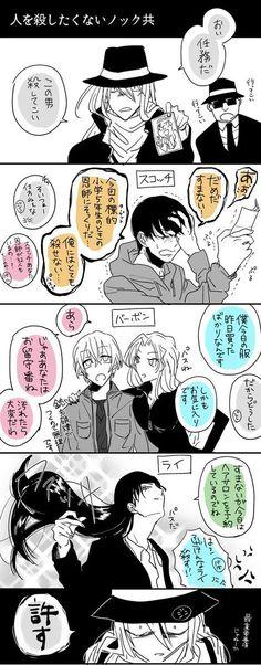 浦子?4DX→6? (@ura_ko9) さんの漫画 | 9作目 | ツイコミ(仮) Conan, Detective, Case Closed, Magic Kaito, Sherlock, Comic Books, Kawaii, Fan Art, Animation