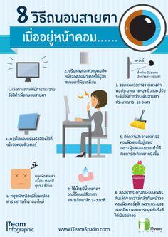 8 วิธีถนอมสายตาเมื่ออยู่หน้าคอม Health Tips, Infographic, Knowledge, Infographics, Healthy Lifestyle Tips, Visual Schedules, Facts