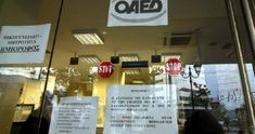 ΟΑΕΔ: «Πρώτη πρόσληψη» 20.000 ανέργων και θερμοκοιτίδα για 5.000 επιχειρηματικές ιδέες