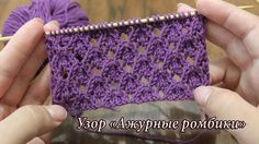 Free stitch pattern in Russian and English with a video. The video has some English subtitles. Free stitch pattern in Russian and English with a video. The video has some English subtitles. Knitting Room, Knitting Stiches, Knitting Videos, Loom Knitting, Free Knitting, Baby Knitting, Knitting Designs, Knitting Projects, Knitting Patterns