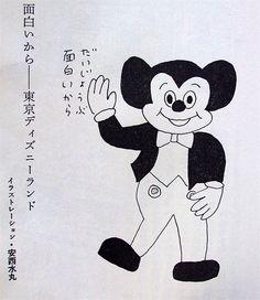 安西水丸さんによるミッキーマウスのイラスト