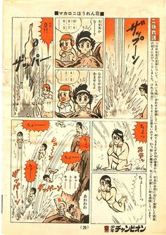KAMOGAWA Tsubame (鴨川つばめ ), Macaroni Hourensou / マカロニほうれん荘 (http://vintagemanga.tumblr.com)