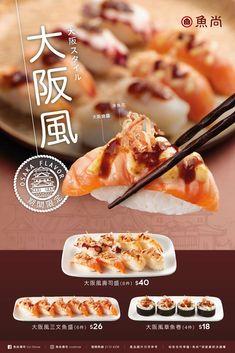Food Poster Design, Menu Design, Food Design, Sushi Menu, Japanese Menu, Salmon Sashimi, New Menu, Photoshop Design, Food Menu