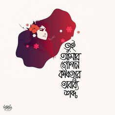Cute Song Lyrics, Cute Songs, Romantic Love Quotes, Self Love Quotes, Ego Quotes, Qoutes, Emotional Quotes Love, 4k Wallpaper Iphone, Bangla Love Quotes