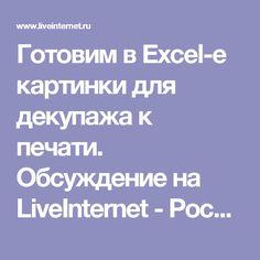 Готовим в Excel-е картинки для декупажа к печати. Обсуждение на LiveInternet - Российский Сервис Онлайн-Дневников