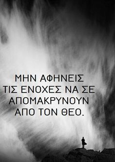 Perfect Love, My Love, Religion Quotes, God Loves Me, Greek Quotes, Believe, Prayers, Faith, Loyalty