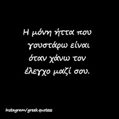 ... Valentine's Day Quotes, Wisdom Quotes, Funny Quotes, Greek Words, Crazy Love, Greek Quotes, Green Eyes, Quote Of The Day, Wise Words