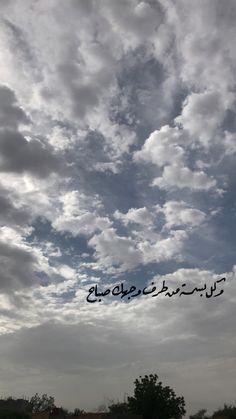 وكل صباحاتك حياة Beautiful Arabic Words, Arabic Love Quotes, Love Quotes For Him, Morning Words, Morning Love Quotes, Rumi Quotes, Art Quotes, Life Quotes, Sweet Words