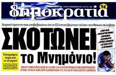 ΤΑ ΜΝΗΜΟΝΙΑ ΣΚΟΤΩΝΟΥΝ ΤΟΥΣ ΕΛΛΗΝΕΣ !!! http://www.kinima-ypervasi.gr/2017/02/blog-post.html #Υπερβαση #mnimonia #Greece