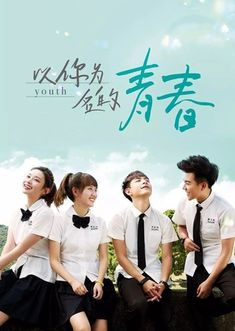 Korean Drama List, Watch Korean Drama, Korean Drama Movies, Watch Drama Online, Black Korean, Age Of Youth, Chines Drama, Golden Life, While You Were Sleeping