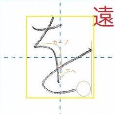 Script Writing, Hiragana, Handwriting, Diagram, Calligraphy, Letters, Japanese, Words, Japanese Language