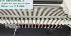 Как устранить длиные протяжки при вязании Интарсии на машинке - Ярмарка Мастеров - ручная работа, handmade