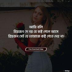 love quotes in bengali, love quotes bangla, love status bengali, bengali caption for love, heart touching love quotes in bengali, love status bangla, romantic quotes in bengali, bengali love caption for fb dp Love Quotes In Bengali, Love Status, Thoughts, Sayings, Lyrics, Quotations, Idioms, Ideas, Quote