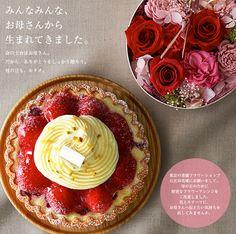 母の日 : チーズケーキの通販、お取り寄せならLeTAO | 小樽洋菓子舗ルタオ