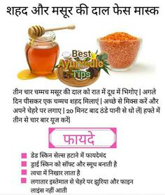 Best Ayurvedic Tips you Tube channel Good Health Tips, Natural Health Tips, Health And Beauty Tips, Natural Skin Care, Face Skin Care, Diy Skin Care, Skin Care Remedies, Health Remedies, Beauty Care Routine