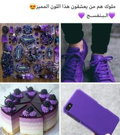 عاشقة البنفسجي أنا My Life Quotes, Bff Quotes, Love Quotes With Images, Arabic Love Quotes, Purple Wallpaper, Love Wallpaper, Emoji Wallpaper Iphone, Ramadan Gifts, Study Motivation Quotes