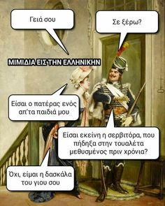 Ancient Memes, Bus Times, Funny Greek, Beach Photography, More Fun, Funny Quotes, Jokes, Greeks, Humor