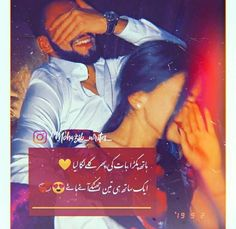 Love Quotes In Urdu, Urdu Love Words, Love Quotes Poetry, Couples Quotes Love, Inspirational Quotes About Success, Best Urdu Poetry Images, Love Husband Quotes, Love Poetry Urdu, True Love Quotes