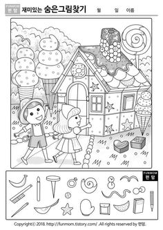 Back To School Number Order Cut & Paste English Activities, Preschool Learning Activities, Preschool Worksheets, Preschool Activities, Kids Learning, Colouring Pages, Coloring Books, Hidden Pictures Printables, Hidden Picture Puzzles