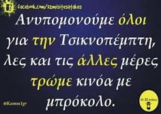 True Meaning Of Life, Meant To Be, Funny Quotes, Lol, Humor, Greek, Funny Things, Funny Phrases, Funny Stuff
