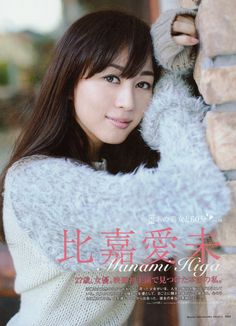 Japanese Beauty, Winter Hats, Actresses, Actors, Model, Asia, Bicycle, Female Actresses, Bike