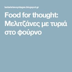 Food for thought: Τούρτα αμυγδάλου Greek Recipes, Vegetable Dishes, Food For Thought, Cooking Recipes, Thoughts, Blog, Gratin, Chef Recipes, Greek Food Recipes