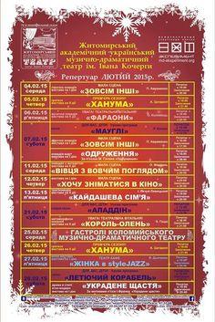 Афіша на лютий 2015. Житомирський театр імені Івана Кочерги