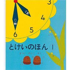 とけいのほん1 (幼児絵本シリーズ): まつい のりこ: 本