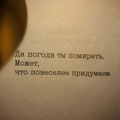 Quotes And Notes, Poem Quotes, True Quotes, Motivational Quotes, Russian Quotes, Sad Pictures, Truth Of Life, Quote Aesthetic, Life Motivation