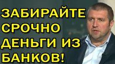 Дмитрий Потапенко,  К чему roтoвиться людям уже Ceйчас! 24 Сентября 2016!