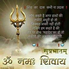 Good Morning Posters, Good Morning In Hindi, Good Morning Love, Good Morning Images, Good Morning Quotes, Monday Greetings, Morning Greetings Quotes, Hindi Quotes, Qoutes